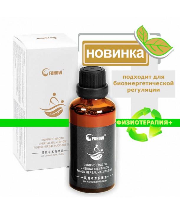 Эфирное массажное масло FOHOW «HERBAL OIL»